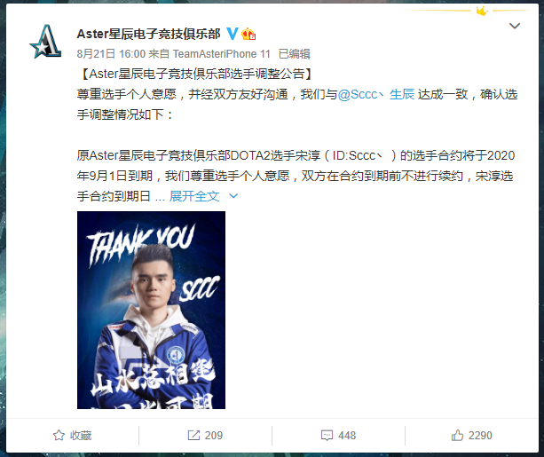 Aster Weibo
